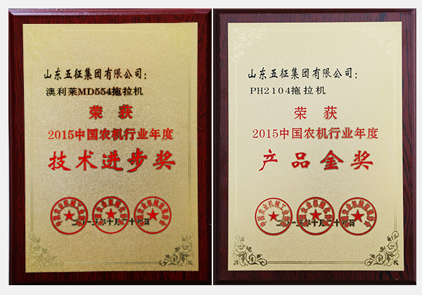Wuzheng, a notable gainer on 2015 annual awards of china agricultural machinery