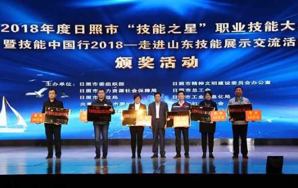 Wuzheng Wins Outstanding Contribution and other awards from Rizhao