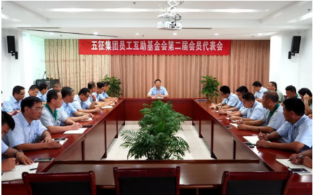 The second Wuzheng Group Employee Mutual Aid Foundation Conference was held