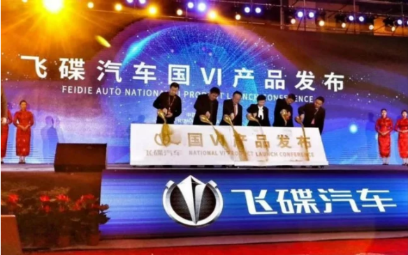 Feidie Automobile Partnership and Vehicle Launch  (meeting China VI emissions standard) Conference
