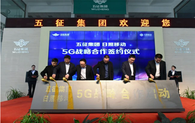 Wuzheng Group and China  Mobile(Rizhao) signed a 5G strategic cooperation